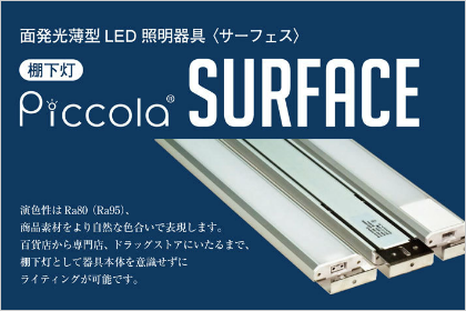 Piccola SURFACE